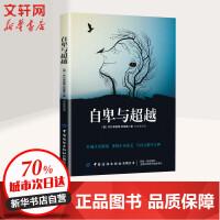 自卑与超越 中国纺织出版社