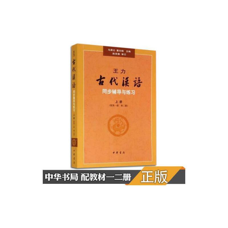中国古代文学 王力古代汉语同步辅导与练习 上册配第一二册 文学教材考研辅导书 中华书局可搭古代汉语词典商务出版社