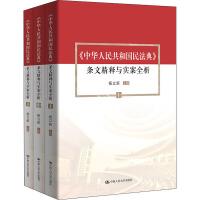 《中华人民共和国民法典》条文精释与实案全析(全3册) 中国人民大学出版社
