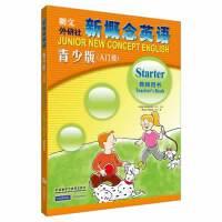 新概念英语青少版入门级教师用书[Junior New Concept English Teacher's Book St