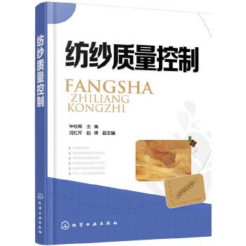 纺纱质量控制(毕松梅)