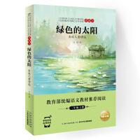 中���典文�W名著・典藏本:�G色的太�――金波�和���x