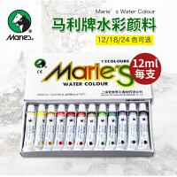 马利画材马利水彩画颜料12色盒装E1336 马利水彩颜料12ML