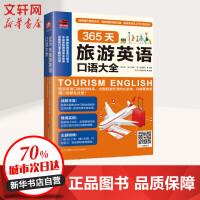 365天旅游英语口语大全 江苏科学技术出版社