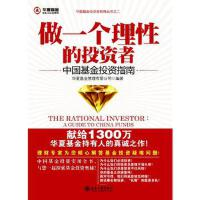 [二手旧书9成新]做一个理性的投资者华夏基金管理有限公司著 9787301108215 北京大学出版社