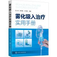 雾化吸入治疗实用手册 化学工业出版社