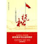 为什么是抚松――中国乡村教育再造