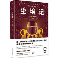 尘埃记(亚马逊电子书总榜冠军 科幻巨著《羊毛战记》系列・震撼终结)