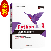 Python函数参考手册(全彩版)