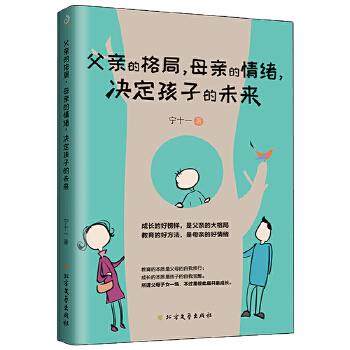 父亲的格局(pdf+txt+epub+azw3+mobi电子书在线阅读下载)
