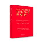 中华人民共和国70年70个世界第一
