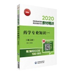 2020国家执业药师西药  教材精讲  药学专业知识(一)(第三版)
