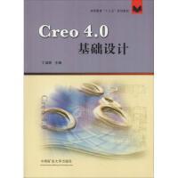 Creo 4.0基础设计 中国矿业大学出版社