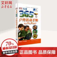 DK儿童365户外活动手册 中国大百科全书出版社