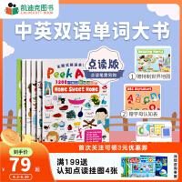 凯迪克图书 点读版 儿童情景英语单词大书 Peek A Boo 中英双语 peekaboo 幼儿英语启蒙 英文原版绘本