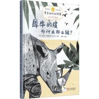 犀牛的皮为什么那么皱? 浙江人民美术出版社