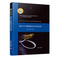 细长小行星探测动力学与控制