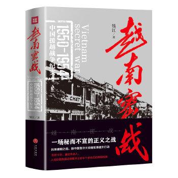 越南密战(pdf+txt+epub+azw3+mobi电子书在线阅读下载)