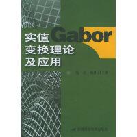 实值Gabor变换理论及应用
