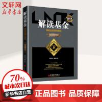 解读基金 我的投资观与实践 修订版 中国经济出版社