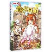 中国卡通漫画书:潘多拉唇彩:漫画版.4 千樱 9787514829822