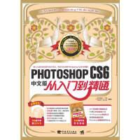 Photoshop CS6中文版从入门到精通(2DVD)(融入大量知识讲解、实战经验与设计理念的Photoshop C