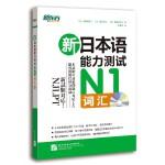 新东方 新日本语能力测试N1词汇(附MP3)(引自日本权威出版社,特别添加中文详解,复习N1词汇专项,有这本就够了)