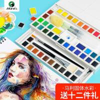 马利固体水彩颜料 美术手绘水彩画初学者透明18/24/36色套装