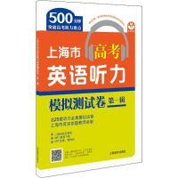 上海市高考英语听力模拟测试卷第1辑 上海教育出版社