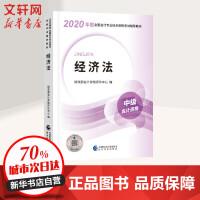 经济法 2020 经济科学出版社