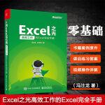 Excel之光 高效工作的Excel完全手册 冯注龙等著 Excel小白初学者入门 Excel办公应用从入门到精通 E