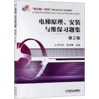 电梯原理.安装与维保习题集 第2版 机械工业出版社