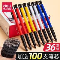 【全场每满100减50】得力圆珠笔0.7mm蓝色按压式油笔黑色红色办公用品文具原子笔可爱创意韩国包邮学生用中油笔按动式送