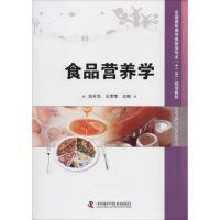 食品营养学 中国科学技术出版社