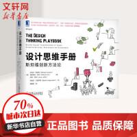 设计思维手册:斯坦福创新方法论 机械工业出版社