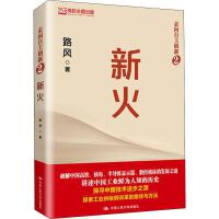 新火 中国人民大学出版社