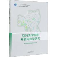 亚洲清洁能源开发与投资研究 中国电力出版社