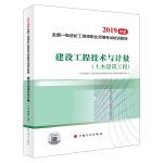 建设工程技术与计量(土木建筑工程)--全国一级造价工程师职业资格考试培训教材(2019年版)
