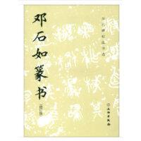 �v代碑帖法���x・�石如篆��(修�版)