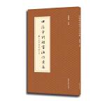 (50本新书扣手章随机发货)2021版田蕴章判理书法作业集