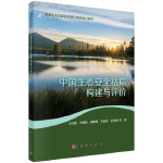 中国生态安全格局构建与评价