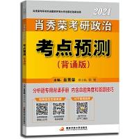 肖秀�s2021考研政治考�c�A�y(背�b版)