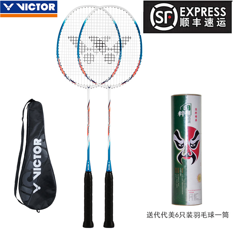 威克多VICTOR HX-511CL/512CL羽毛球拍 碳铝拍钢铝拍耐打成品拍对拍 钢铝一体,户外娱乐之选