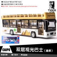 【合金公交车双层】儿童公交车玩具公共汽车模型仿真防真合金开门双层巴士玩具车校车车模