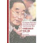 中国经济改革发展之路(博雅双语名家名作)(电子书)