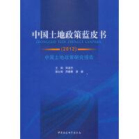 中国土地政策蓝皮书(2012)