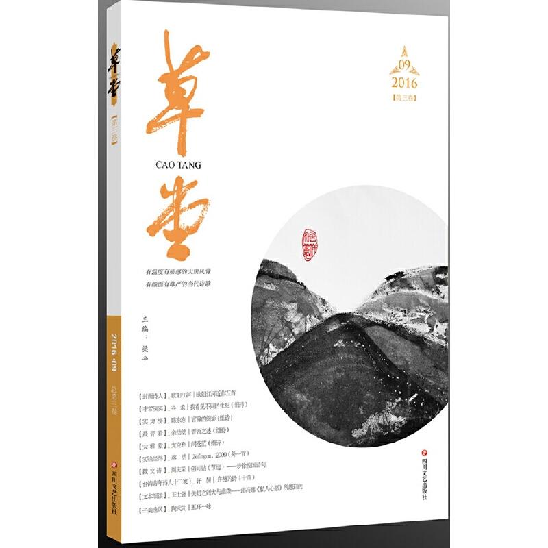 草堂.第三卷 有温度有质感的大唐风骨 有颜面有尊严的当代诗歌