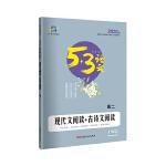五三 �F代文��x+古�文��x(高二)53高考�Z文�m� 曲一�科�W�淇迹�2020)