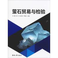 萤石贸易与检验 东华大学出版社