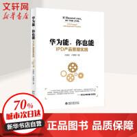 华为能,你也能 IPD产品管理实践 北京大学出版社
